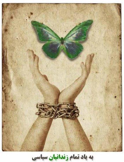 WNNimage-NoraShourdInterview-Iran-poster-political-prisoners